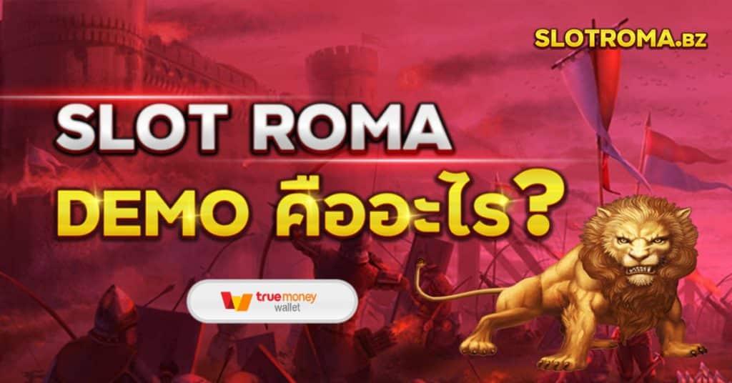 slot roma demo