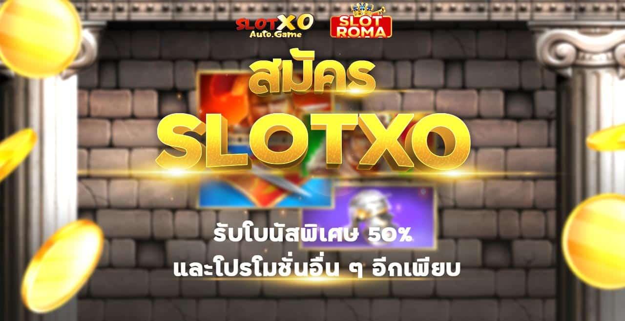 สมัคร SLOT XO