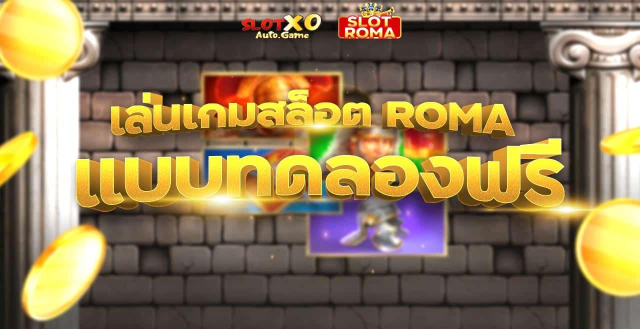 เล่นเกมสล็อต ROMA แบบทดลองฟรี
