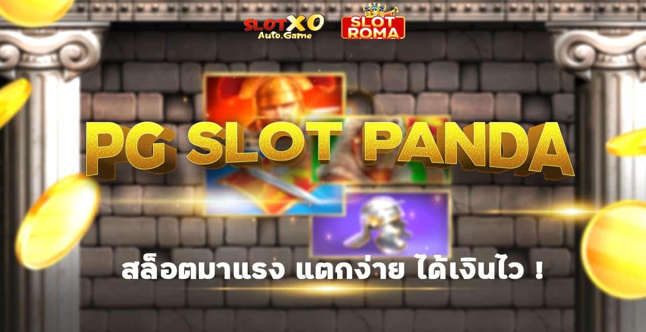PG-SLOT-PANDA