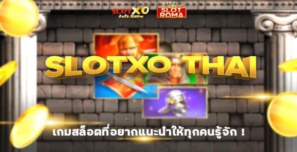 SLOTXO-THAI