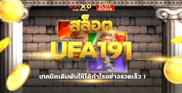 UFA191 สล็อต